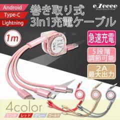 3in1 巻き取り式 充電ケーブル ライトニングケーブル マイクロUSB Type-C iphone6 7 8 X アンドロイド