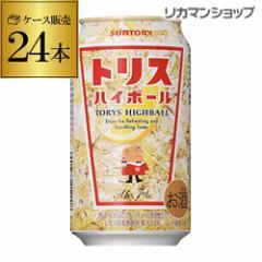 【レモン】サントリー トリス ハイボール缶350ml缶×1ケース(24缶)※3ケースまで同梱可能!(クール、沖縄は除く)[SUNTORY][チューハイ