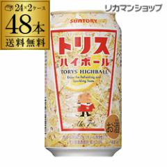 【送料無料】【レモン】サントリー トリス ハイボール缶350ml缶×2ケース(48缶)[SUNTORY][チューハイ][サワー]