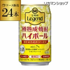 宝焼酎「レジェンド」樽熟成焼酎ハイボール レモン350ml缶×1ケース(24缶) TaKaRa チュ