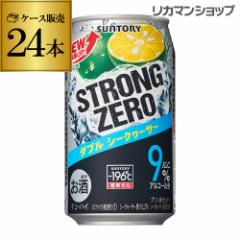 【-196℃】【Wシークァーサー】サントリー -196℃ ストロングゼロダブルシークヮーサー350ml缶×1ケース(24缶)