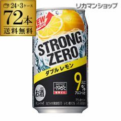 【送料無料】【-196℃】【Wレモン】サントリー -196℃ ストロングゼロダブルレモン350ml缶×3ケース(72缶)[SUNTORY][STRONG ZERO][チュ