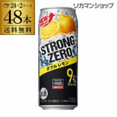 【送料無料】【500ml】【-196℃】【Wレモン】サントリー -196℃ ストロングゼロダブルレモン500ml缶×2ケース(48缶)[SUNTORY][STRONG Z