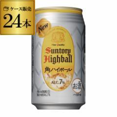 【角】【通常】サントリー 角ハイボール 缶 350ml缶×1ケース(24缶)[SUNTORY][角瓶][チューハイ][サワー][長S]