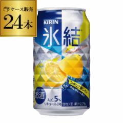 【氷結】【レモン】キリン 氷結シチリア産レモン350ml缶×1ケース(24缶)[KIRIN][チュー
