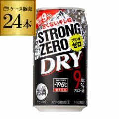【-196℃】【ドライ】サントリー -196℃ ストロングゼロドライ DRY350ml缶×1ケース(24缶)