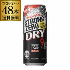 【送料無料】【500ml】【-196℃】【ドライ】サントリー -196℃ ストロングゼロドライ DRY500ml缶×2ケース(48缶)[SUNTORY][STRONG ZER