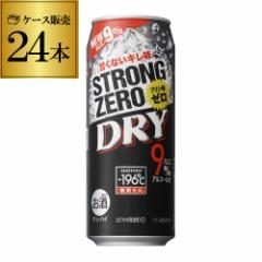 サントリー -196℃ ストロングゼロ ドライ 500ml ※2ケースまで同梱可能 SUNTORY STRONG ZERO チューハイ サワー 長S