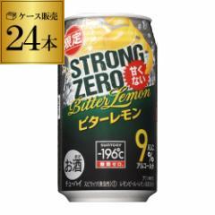 【-196℃】【ビター】サントリー -196℃ ストロングゼロビターレモン350ml缶×1ケース(24缶)