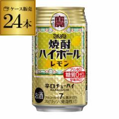 【宝】【レモン】タカラ 焼酎ハイボール レモン350ml缶×1ケース(24缶)