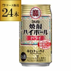 【宝】【ドライ】タカラ 焼酎ハイボール ドライ350ml 缶×1ケース(24缶)