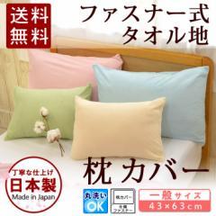 日本製 ピロケース シンカーパイルタオル地 枕カバー ファスナー式43×63cm用(一般サイズ)【メール便で送料無料・同梱不可】