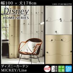 日本製 ディズニーカーテン/ミッキー/ライン 遮光カーテン(遮光2級) 形状記憶 ウォッシャブル 幅100×丈178cm メーカー直送返品交換・