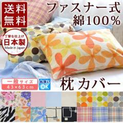 【送料無料 日本製 綿100% 枕カバー】ファスナー式 ピロケース 43×63cm用 メール便で出荷の為代引き決済不可 【M便1/50】|送料無料