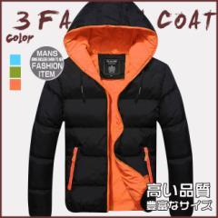 メンズファッション 男性 ダウンジャケット ダウンコート アウター 冬服 配色 ブラック 明るい 暖かい 防水 アウトドア