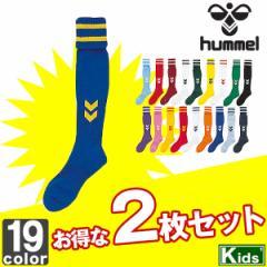 100円OFFクーポン!16日10時まで!ヒュンメル【hummel】ジュニア ストッキング 2足セット HM7069J 【ジュニア・キッズ】