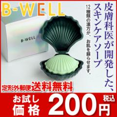 《送料無料》ビーウェル【B-WELL】スキンケア ソープ お試しサイズ SK00500 1505 【メンズ】【レディース】