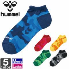 ヒュンメル【hummel】スニーカー用 ソックス カモ HAG7053 1706 【メンズ】【レディース】