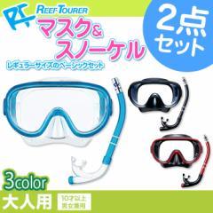 リーフツアラー【REEF TOURER】スノーケリング 2点セット RC9101 1706 【メンズ】【レディース】