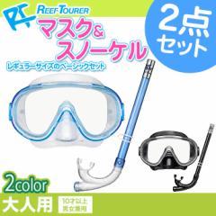 リーフツアラー【REEF TOURER】スノーケリング 2点セット RC9102 1706 【メンズ】【レディース】