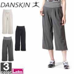 ダンスキン【DANSKIN】レディース ルーズ クロップ パンツ DA47135 1804 クロップドパンツ 七分丈