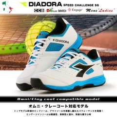 70%OFF ディアドラ【DIADORA】メンズ レディース テニスシューズ スピード チャレンジ SG 170140 1806 オムニ