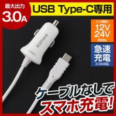 USB Type-Cケーブル一体型 3.0A 車用充電器 高出力 カーチャージャー シガーソケット 車載用充電器 スマホ 車 急速充電 12V