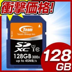 送料無料 TEAM チーム SDカード 128GB class10 UHS-1対応 高速転送 SDXC TSDXC128GUHS01 国際パッケージ版 激安大特価 安心の10年保証