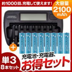 【送料無料 / 単3形 8本 充電器セット】 ネロング エネボルト enevolt enelong 2100mAh 単3形 単4形 充電 ニッケル水素電池 乾電池 充電