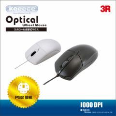 マウス 光学式マウス PS2 接続 レーザーマウス PCマウス パソコン PC マウス パソコンマウス かわいい おしゃれ