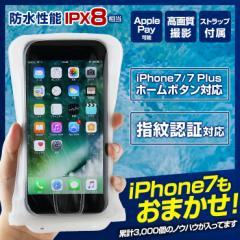 防水ケース iPhone7 iPhone7 Plus 対応 指紋認証 スマホケース 防水ケース 防水ポーチ スマートフォン スマホ 防水 Xperia Z5 エクスペリ