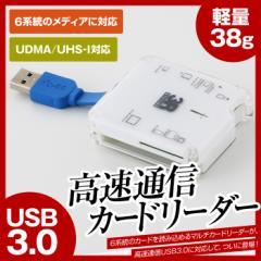 【送料無料】 マルチカードリーダー ライター USB3.0 SDカード【SDHC、SDXC】 microSD コンパクトフラッシュ メモリースティック対応 UHS