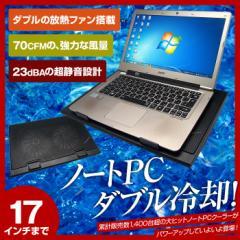 【送料無料】 ノートパソコンクーラー 冷却 17インチまで対応 ノートパソコン パソコン 冷却ファン ノートPC ノートPCクーラー PCクーラ
