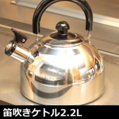 やかん ケトル 笛吹 ステンレス製 IH対応 広口 笛吹ケトル 2.2L hrn-0160