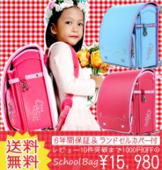 ランドセル 女の子 送料無料 ピンク ライトブルー 6年保証 自動ロック 保証 らんどせる 国産素材採用 A4フラットファイル対応 A4 返品