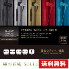【宅配便送料無料】高品質アルミニウムイヤホン『極の音域 SOLID』(ボリューム/マイク付き)スマートフォン対応(iPhone Smartphon