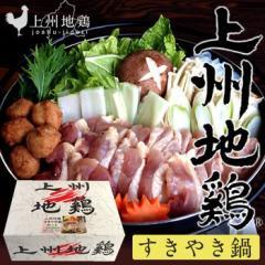 チキン 上州地鶏鍋セット すき焼き  群馬県特産 鶏肉鍋もも肉、むね肉、つくね 国内最大級 純国産地鶏