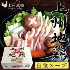 チキン 上州地鶏鍋セット 白金スープ  群馬県特産 鶏肉鍋もも肉、むね肉、つくね 国内最大級 純国産地鶏