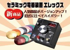 エレカラ主装置 エレックス  カラーメッキ装置 電着塗装 セラミック塗装 表面処理