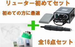 お得な初めてセット リューター グラインダー ツイスター200 先端工具付 防塵カバー付 研磨剤付  ネイル ビット ハンドピース 電動