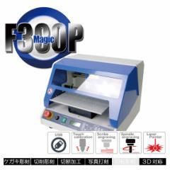 卓上精密彫刻機 Magic-F300P 平面 切断 電動彫刻機 CNC切断彫刻機 マジックエフ300