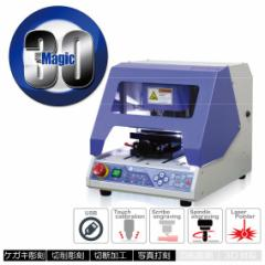 卓上精密彫刻機 Magic-30 マジック30 平面 切断 電動彫刻機 CNC切断彫刻機
