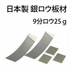 高品質 銀ロウ 板材 9分ロウ 25g 日本製 ロウ付け用 ロウ材 シルバーロウ
