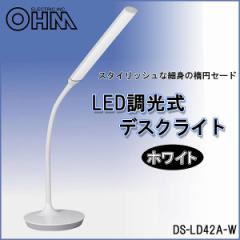 オーム電機 OHM LED調光式デスクライト ホワイト DS-LD42A-W(デスクライト、スタンドライト、作業灯、読書灯)