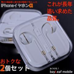 お得な2個セット♪ iPhone イヤホン iPhone6 iPhone6S iPhone6Plus iPhone6SPlus マイク ボリュームコントロール機能付き イヤホン