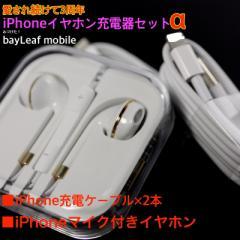 iPhone イヤホン 充電ケーブル2本セット マイク ボリュームコントロール機能付き イヤホン