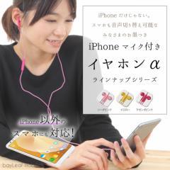 iPhone スマホ対応! イヤホン リモコン型 イヤホン イヤホンマイク iPhone8 plus iPhone X iPhone10 iPhone7