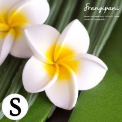 小さなプルメリア造花 ホワイト 白 Sサイズ[10222] リアル 花 パーツ バリ アジアン ハワイアン雑貨 ナチュラル 置物 花かざり リゾート