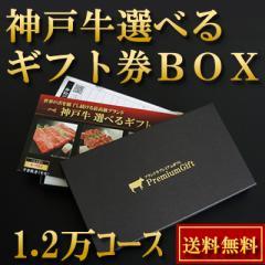 父の日 お中元 母の日 内祝い 肉 カタログギフト お返し 景品● 神戸牛 選べる ギフト券 ボックス(1.2万コース) ●