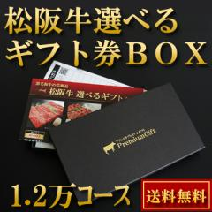 父の日 お中元 母の日 内祝い 肉 カタログギフト お返し 景品● 松阪牛 選べる ギフト券 ボックス(1.2万コース) ●
